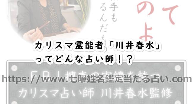 七曜姓名鑑定占いの監修者である...